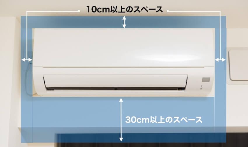 カジタク/エアコン設置位置条件
