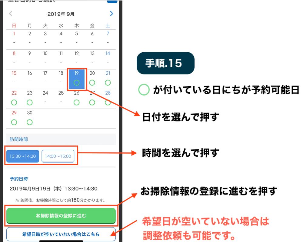 カレンダーから空き状況を確認し日時を選択する