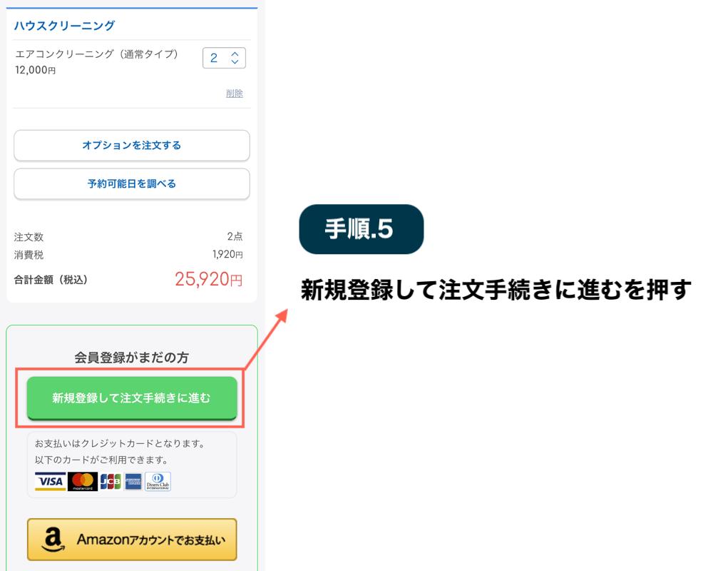 新規登録して注文手続きを進めるを押す