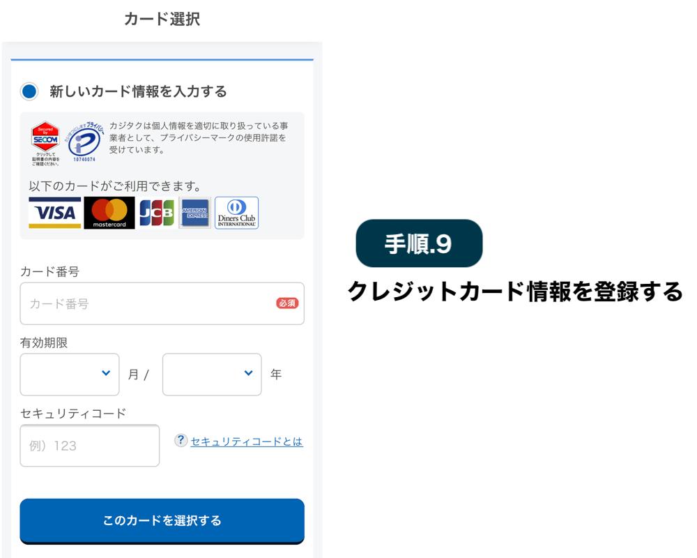 支払いクレジットカード情報を登録する