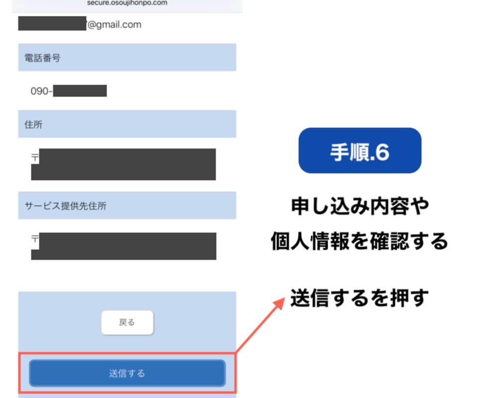 お申し込み内容や個人情報を確認して送信するを押す