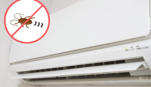 エアコンのゴキブリを対策する方法|追い出す方法や駆除業者について