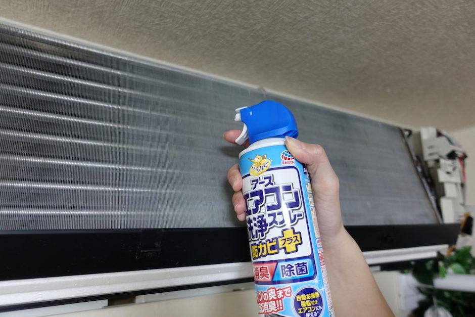 エアコン掃除を洗浄スプレーでやる方法