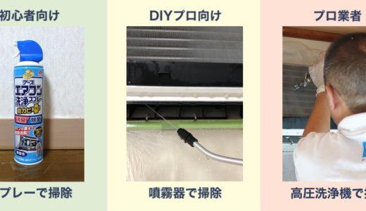 【簡単】エアコン掃除を自分でやる2つの方法とクリーニング業者との違い