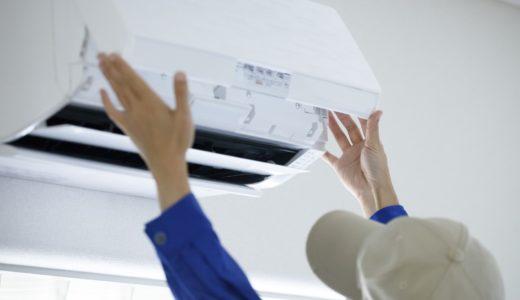エアコンクリーニングおすすめ業者