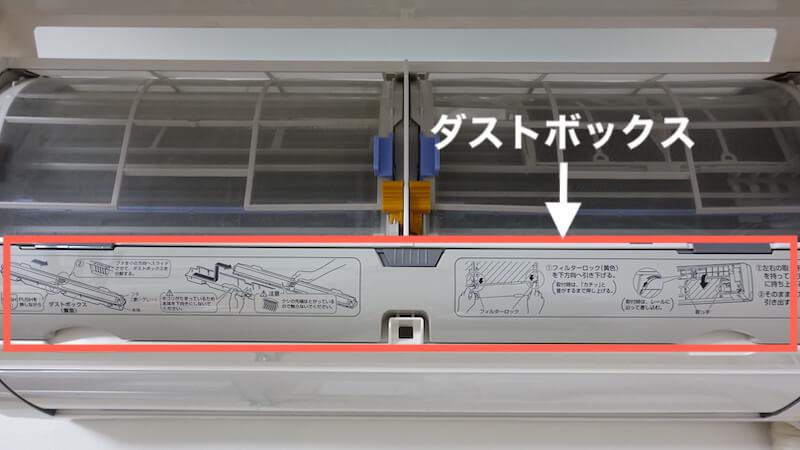 お掃除機能付きエアコンのダストボックス